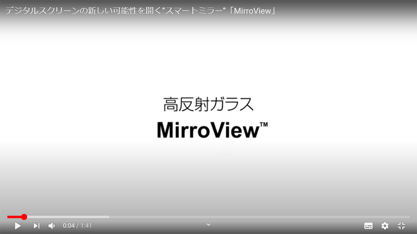 高反射ガラス「ミロビュー」(デジタルスクリーン用スマートミラー)