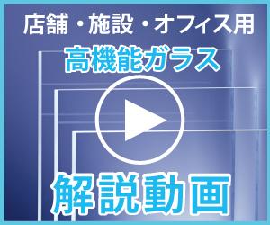 高機能ガラス解説動画バナー