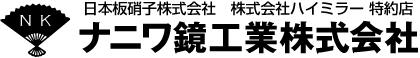 ナニワ鏡工業公式サイト